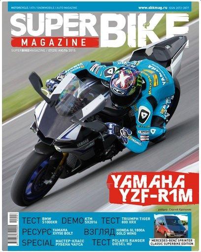 Обложка журнала Супербайк июль 2015