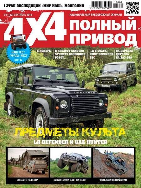 """Обложка журнала """"Полный привод"""" за сентябрь 2015"""