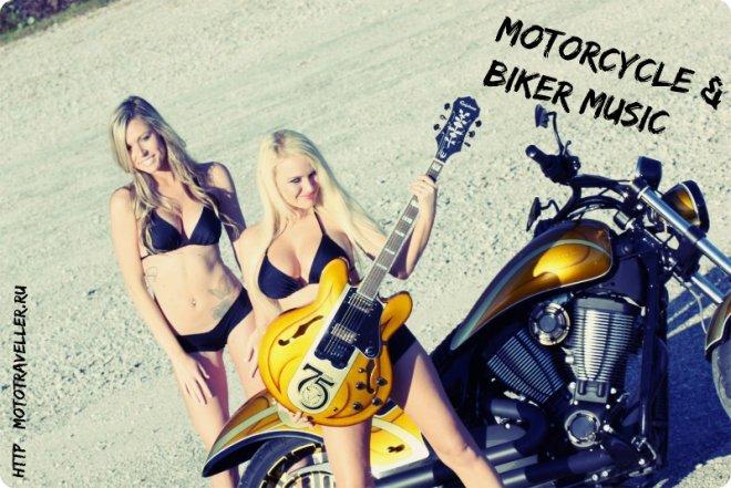 Песни про мотоцикл, песни про мотокросс, байкерская музыка.